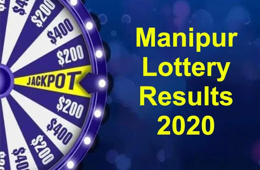 Online Lottery 2020: Manipur lottery results 2020 Today: मणिपुर सिंगम टैगेट मॉर्निंग लॉटरी परिणाम 2020