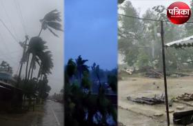 Cyclone Amphan: प्रचंड तूफान के कहर से दुबका ओडिशा, सैकड़ों पेड़ व घर गिरे, 1 मौत