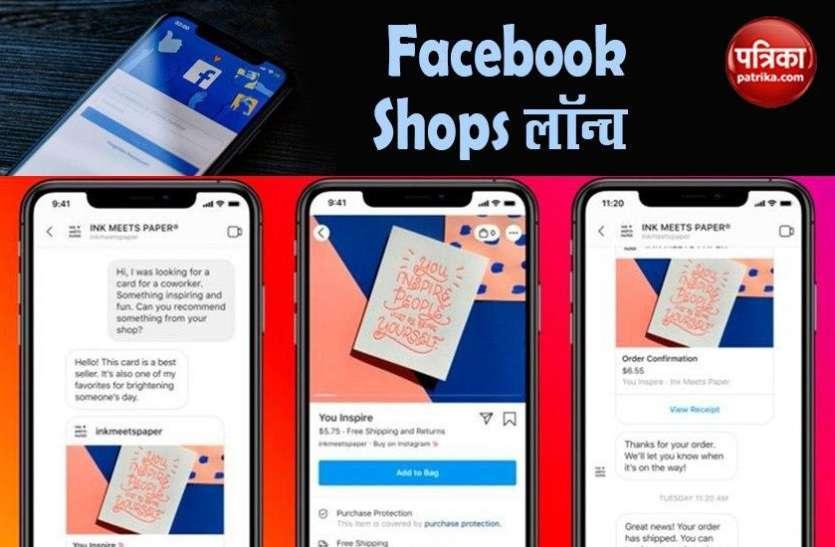 Facebook Shops की मदद से Instagram, Messenger और WhatsApp पर बेच सकेंगे प्रोडक्ट्स