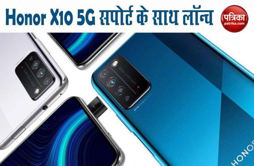 Honor X10 5G 2020 सपोर्ट के साथ लॉन्च, Pop-Up Camera से है लैस, जानें कीमत