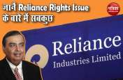 Reliance Rights Issue जारी होते ही शेयर में आया जबरदस्त उछाल, जानें कौन और कैसे खरीद सकता है ये SHARE