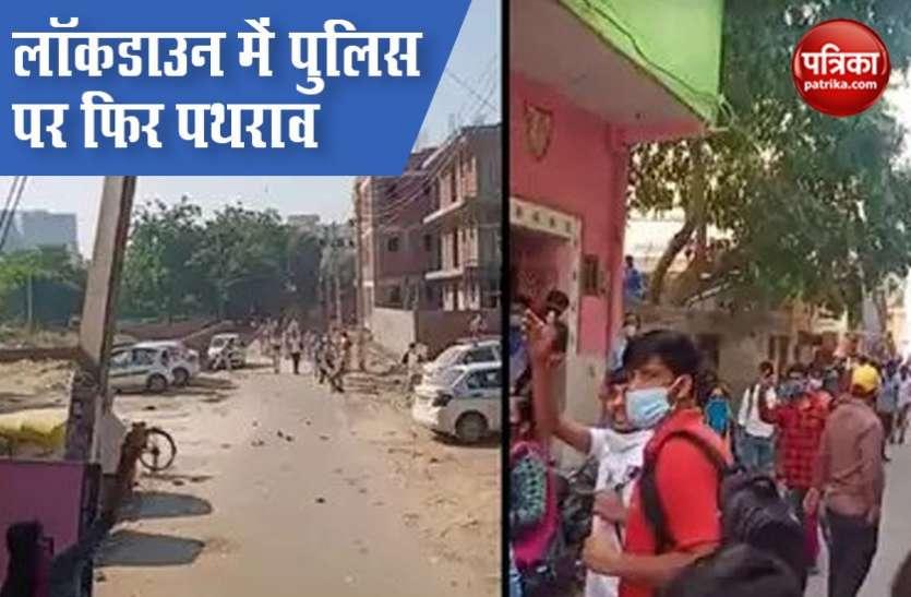 Lockdown 4.0: दिल्ली-गुड़गांव बॉर्डर पर बवाल, एंट्री नहीं देने पर लोगोंं ने पुलिस पर किया पथराव