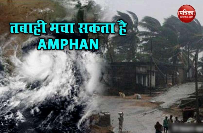 Super Cyclone : आज बंगाल की खाड़ी में तबाही मचा सकता है AMPHAN