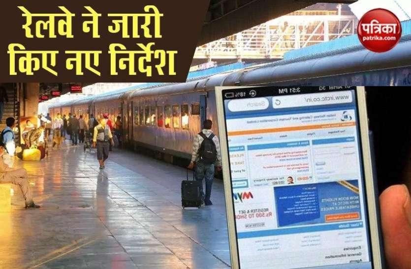 रेलवे ने जारी किए खास निर्देश, टिकट बुकिंग से पहले जान लें ये नियम