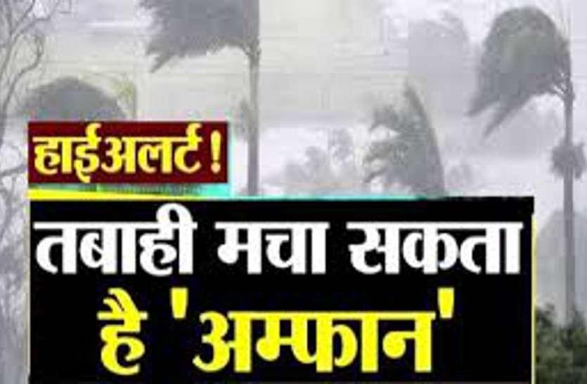 अम्फान तूफान ने दी दस्तक, 22 मई को होगा जिले में बदलाव, चल सकती है तेज हवाएं