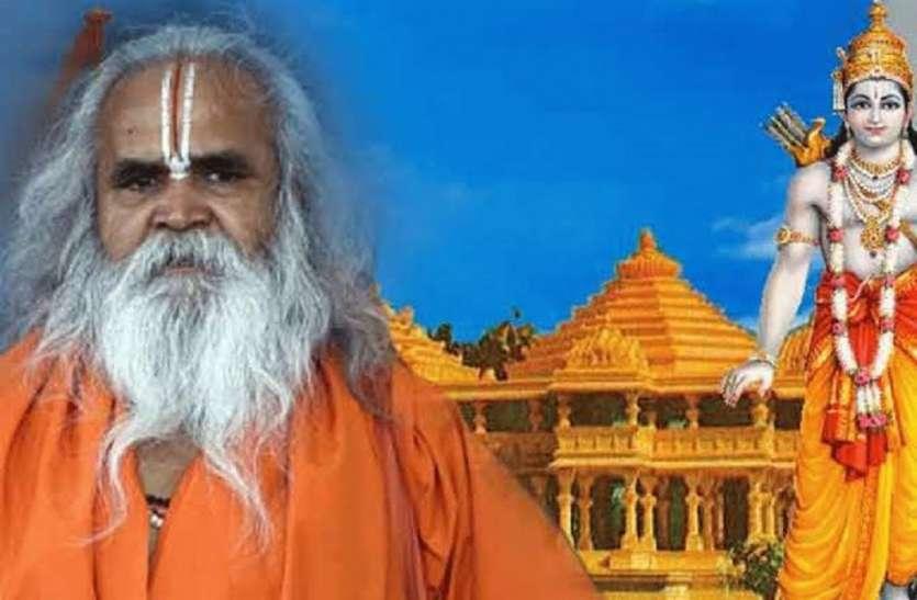 रामजन्मभूमि के नीचे है त्रेता युग का महल : वेदांती