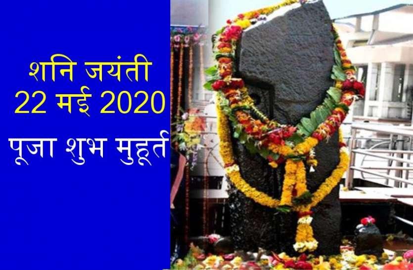 शनि जयंती 2020 : पूजा विधि और शुभ मुहूर्त
