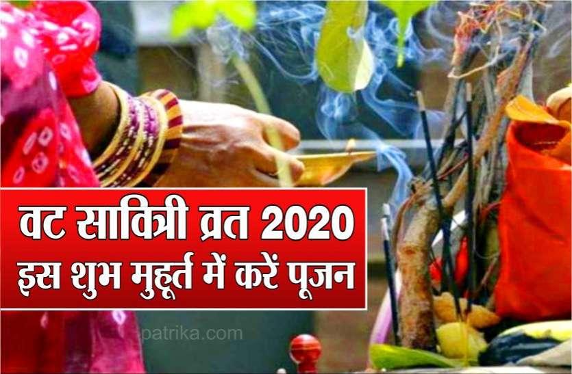 वट सावित्री व्रत 2020 : अखंड सौभाग्य के लिए इस शुभ मुहूर्त में ऐसे करें पूजन