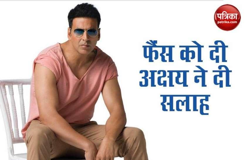 अभिनेता Akshay Kumar ने इंस्टाग्राम पर शेयर की Latest Photo, तस्वीर में लोगों को दिया स्पेशल मैसेज