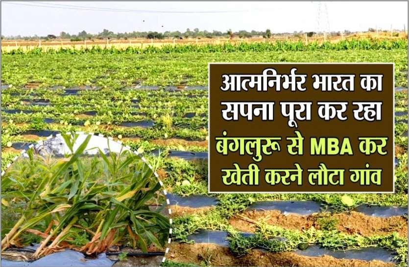 मिलिए आत्मनिर्भर एमबीए पास किसान से, किसानी से कमा रहा तीन गुना लाभ