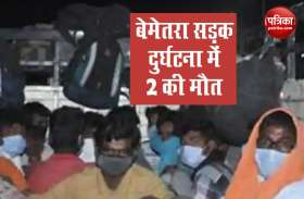 Chhattisgarh : बेमेतरा में भीषण सड़क दुर्घटना, घर लौट रहे प्रवासी मजदूर सहित 2 की मौत