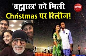 क्रिसमस 2020 पर Ranbir Kapoor और Alia Bhatt की Brahmastra रिलीज को तैयार, Aamir ने 'लाल सिंह चड्ढा' को बढ़ाया आगे!
