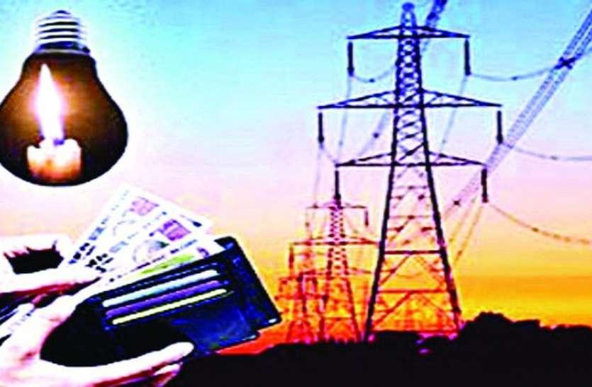 हाईकोर्ट का निर्देश, उद्योगों को बिजली बिल में छूट पर सरकार करे विचार