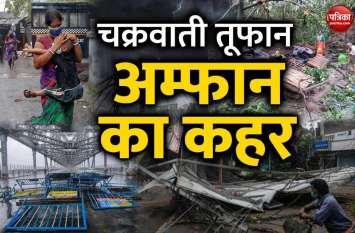 कहीं पेड़ तो कहीं उखड़े बिजली के खंभे, VIDEO में देखिए Amphan Cyclone ने कैसे मचाई तबाही