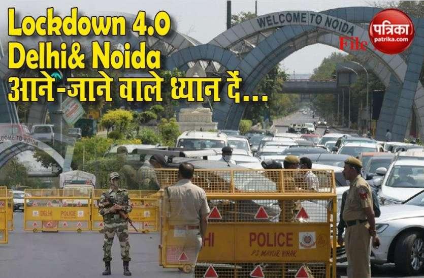 Lockdown 4.0: Delhi-Noida बॉर्डर पर सख्ती जारी, केवल इन्हें मिलेगी आने-जाने की इजाजत