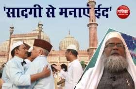 Eid 2020: मुस्लिम पर्सनल लॉ बोर्ड की मुसलमानों से अपील- सादगी से मनाएं ईद का त्योहार