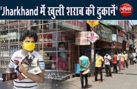 Lockdown 4.0: कड़ी सुरक्षा के बीच Jharkhand में खुली शराब की दुकानें, ई-टोकन और होम डिलीवरी की भी व्यवस्था