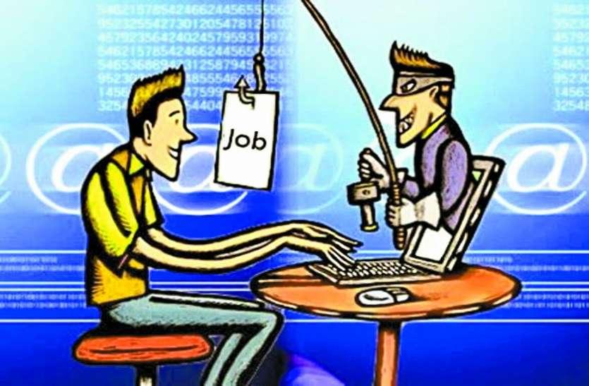 रायपुर: नेताओं-अफसरों तक पहुंच बताकर नौकरी का लालच, बेरोजगारों से लाखों की ठगी