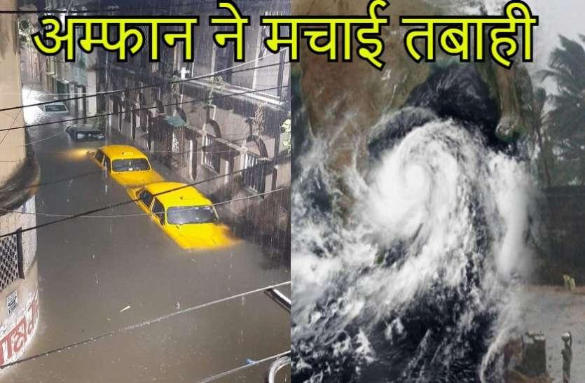Amphan Cyclone ने Kolkata में मचाई तबाही, डूब गई गलियों में खड़ी कारें, उड़ गई स्कूल की छत, देखें Video