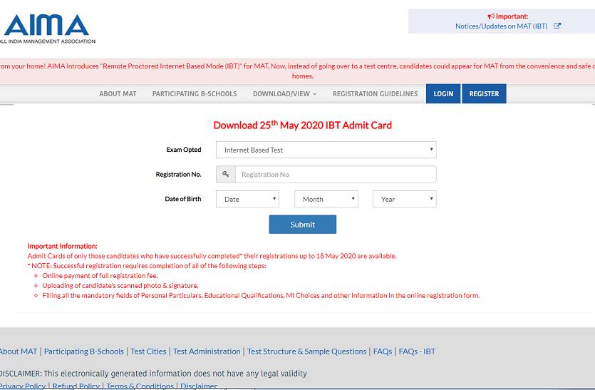 मेट एडमिट कार्ड 2020 को आईबीटी मोड परीक्षा के लिए किया जारी