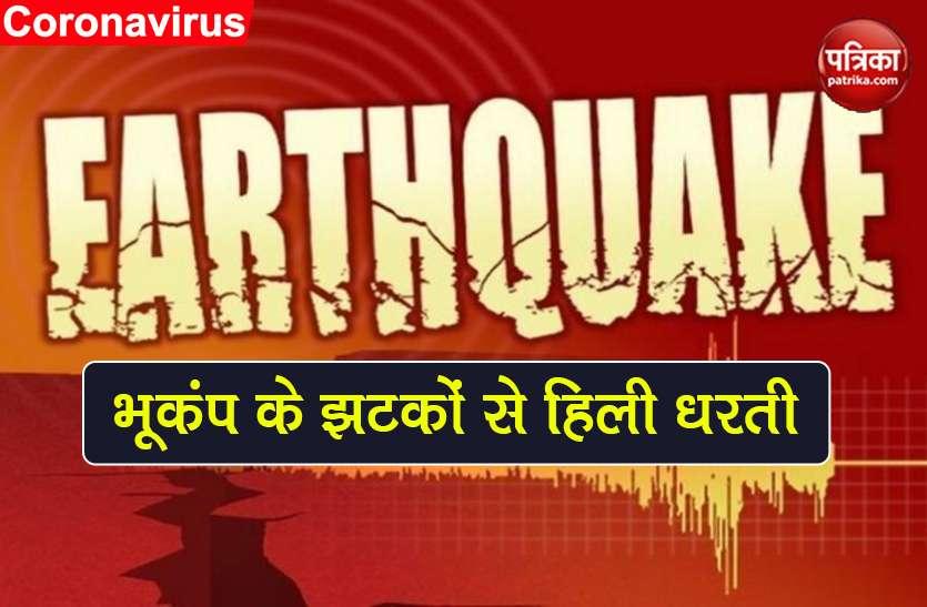 Coronavirus संकट के बीच फिर भूकंप के झटकों से हिली धरती, दहशत में लोग