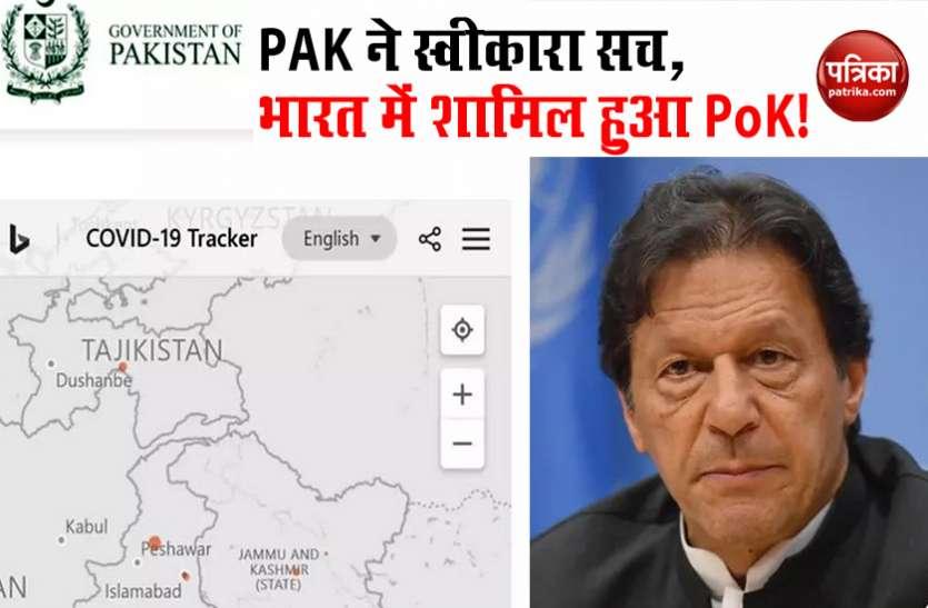 पाकिस्तान ने स्वीकार किया सच, कोरोना ट्रैकर साइट पर PoK को दिखाया भारत का अभिन्न हिस्सा