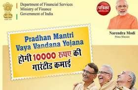 2023 तक उठा सकते हैं Pradhan Mantri Vaya Vandana Yojana का फायदा, हर महीने मिलते हैं 10000 रुपए