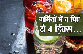 गर्मियों में न पिएं ये 4 ड्रिंक्स, नहीं तो सेहत को हो सकता है नुकसान