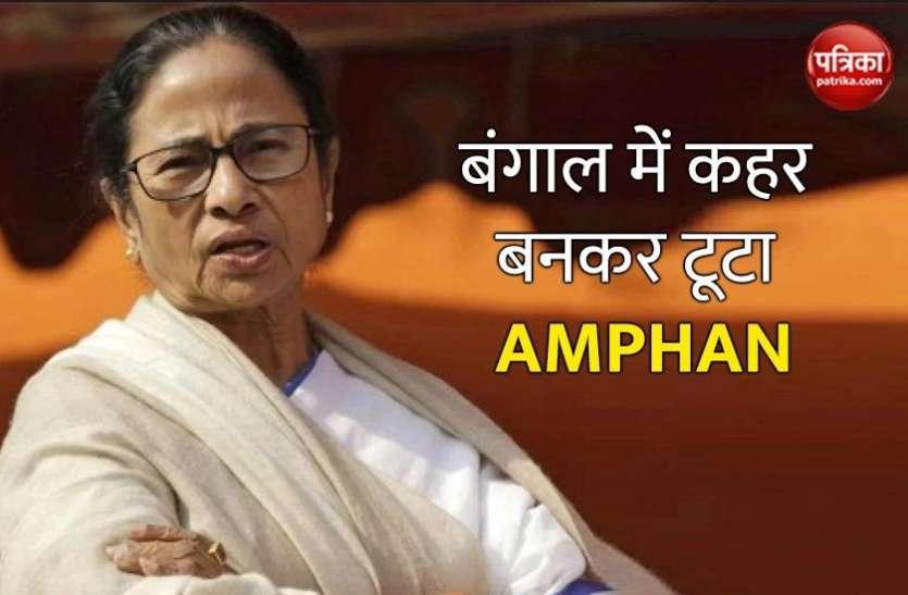 AMPHAN : सीएम ममता बनर्जी बोलीं - तूफान से 12 की मौत, तबाही पर राजनीति न करे केंद्र