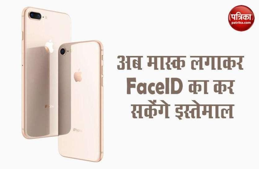 iPhone के लिए iOS 13.5 Update जारी, मास्क लगाकर Face ID का करें इस्तेमाल