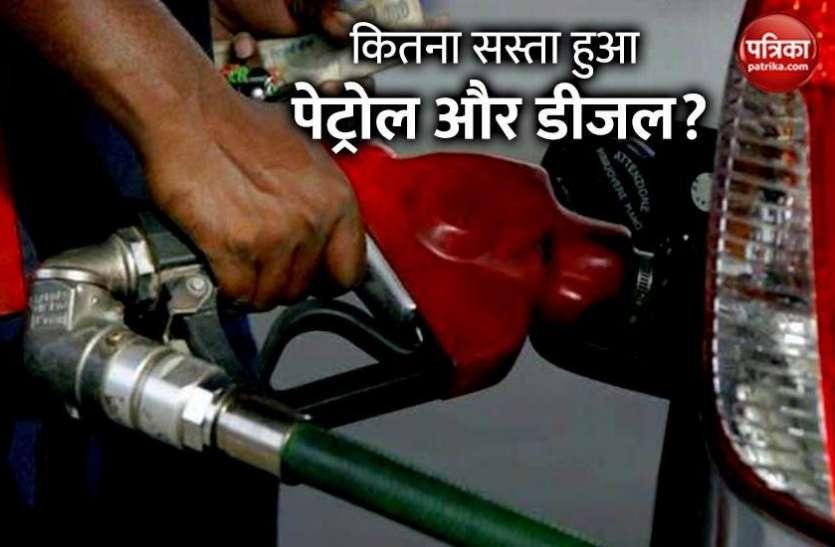 Lockdown 4.0 के चौथे दिन Petrol Diesel पर क्या कम हुए दाम, जानिए कितनी चुकानी होगी आज कीमत