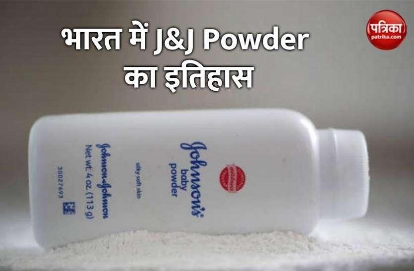 भारत में कितना पुराना है Jhonson and Jhonson Powder का इतिहास, कहां से मिलता है Raw Material