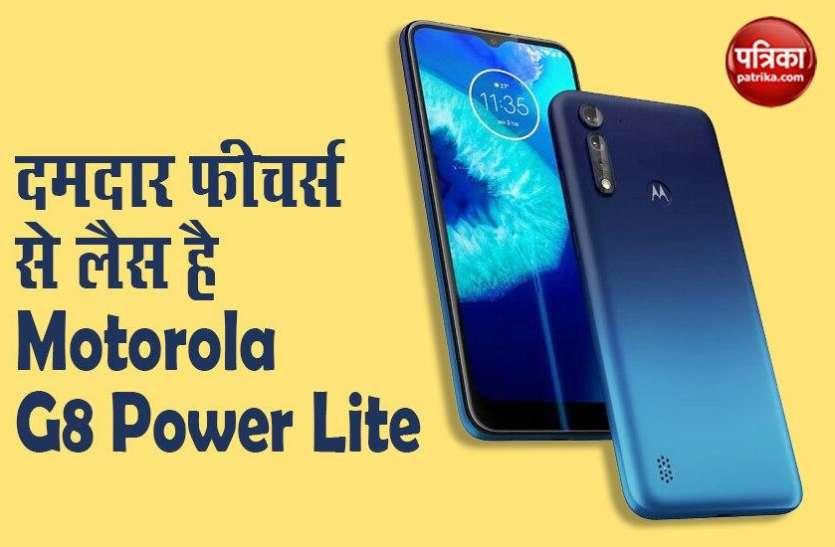 5000mah बैटरी के साथ Motorola G8 Power Lite भारत में लॉन्च, जानें फीचर्स व कीमत