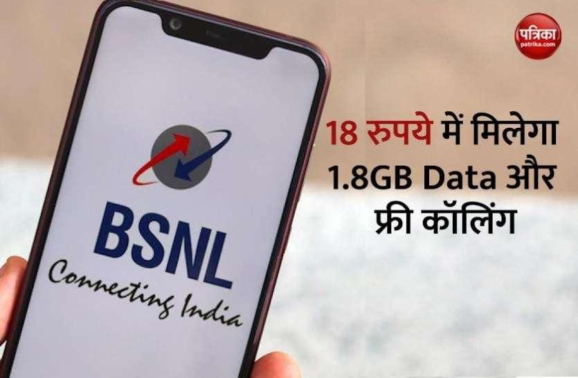 BSNL का 18 रुपये वाला प्लान लॉन्च, हर दिन मिलेगा 1.8GB Data और Free Calling