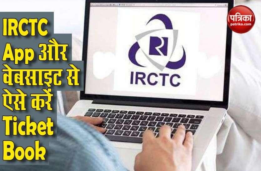 Confirm Train Ticket के लिए IRCTC App और Website से ऐसे करें Book