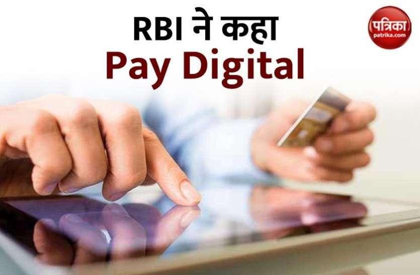 RBI ने Digital Payments पर चलाया अभियान, कहा इन तरीकों से करें Transactions