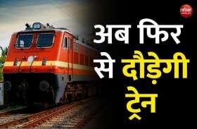 VIDEO: 1 जून से फिर से दौड़ेंगी ट्रेनें, जानिए क्या है टिकट बुकिंग की गाइडलाइन