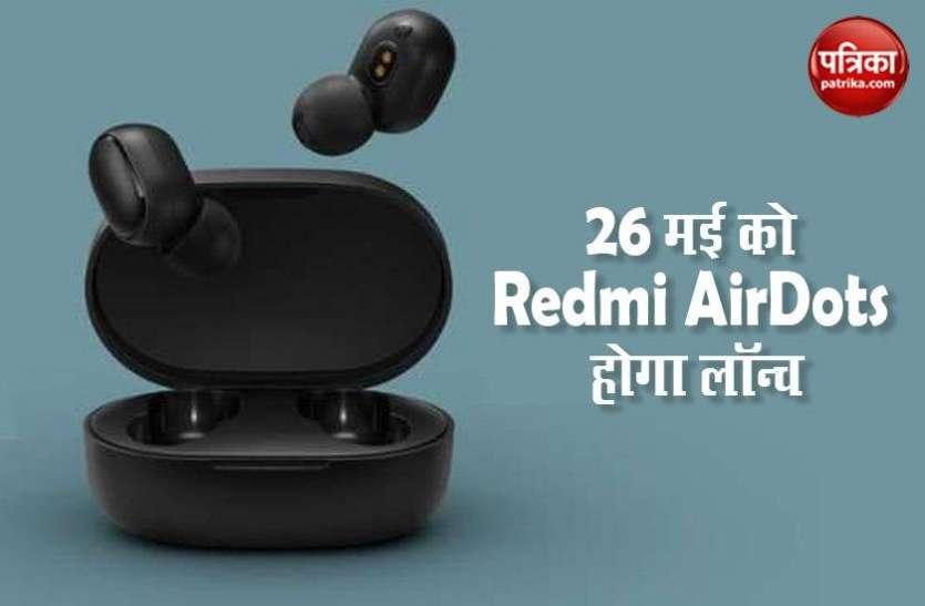 26 मई को वायरलेस ईयरबड्स Redmi AirDots भारत में होगा लॉन्च, जानें फीचर्स