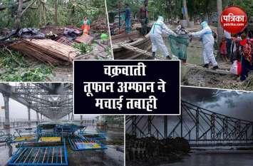 Photo: तस्वीरों में देखिए कैसे Cyclone Amphan ने पश्चिम बंगाल में मचाया कहर