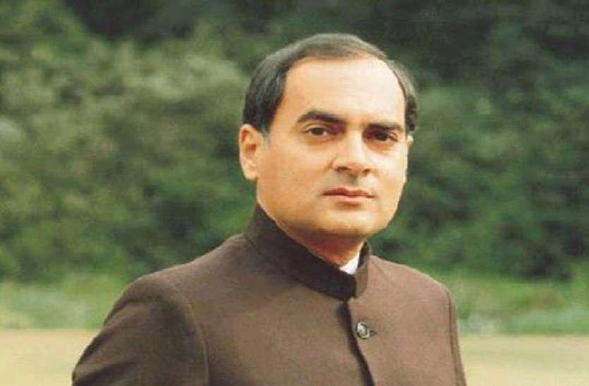 पूर्व प्रधानमंत्री राजीव गांधी के बलिदान दिवस पर  पुष्पांजलि कार्यक्रम