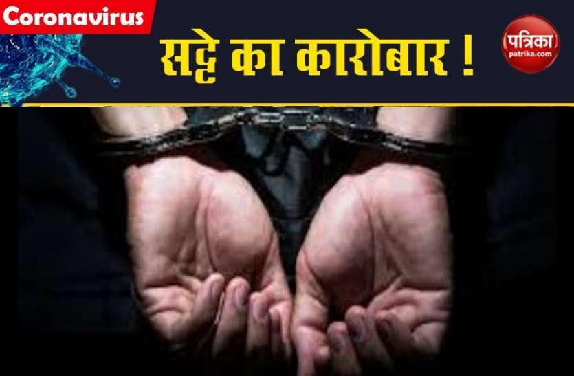 Online Satta 2020: लॉकडाउन में सट्टा लिखा रहे युवक को पुलिस ने दबोचा