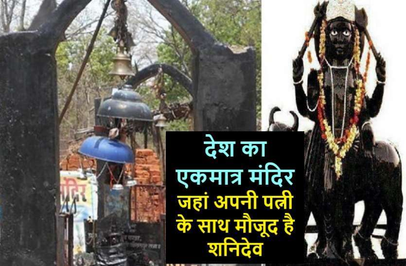 https://www.patrika.com/dharma-karma/the-only-shani-temple-in-the-country-6106334/