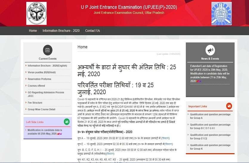 UPJEE 2020 परीक्षा 19 और 25 जुलाई को होगी