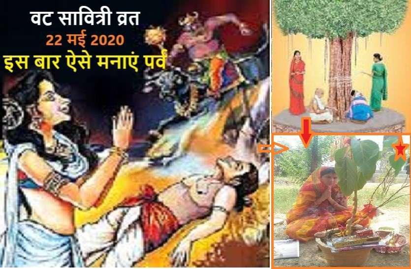 https://www.patrika.com/dharma-karma/vat-savitri-vrat-2020-on-22-may-friday-shubh-muhurat-and-puja-vidhi-6083504/