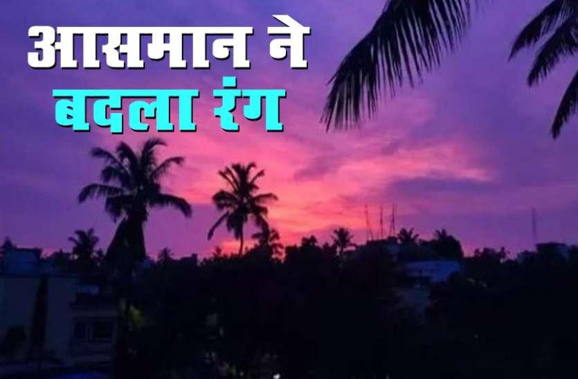 Amphan के जाने के बाद गुलाबी और बैंगनी रंग में रंगा आसमान - देखें Viral Video