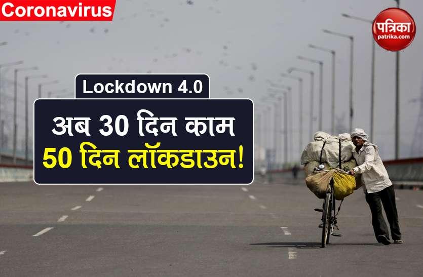 Coronavirus: अब 30 दिन काम और 50 दिन Lockdown! ऐसे खत्म होगा कोरोना वायरस