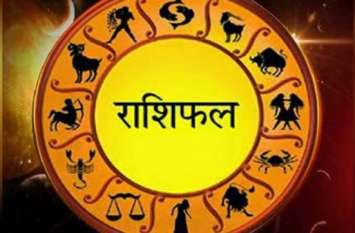 Aaj ka Rashifal: मकर राशि वालों के नौकरी में तबादला तथा पदोन्नति के योग हैं