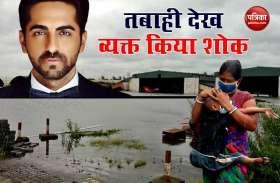 तूफान Cyclone Amphan ने ली 72 लोगों की जान, दुख व्यक्त करते हुए एक्टर Ayushmann Khurrana ने किया ट्वीट