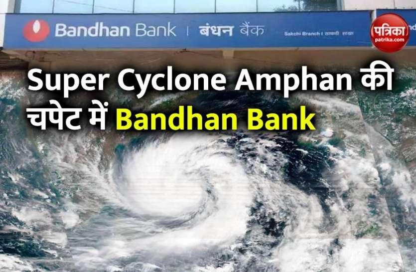 Super Cyclone Amphan ने बड़ाई बंधन बैंक की मुश्किलें, 260 करोड़ के नुकसान की जताई आशंका