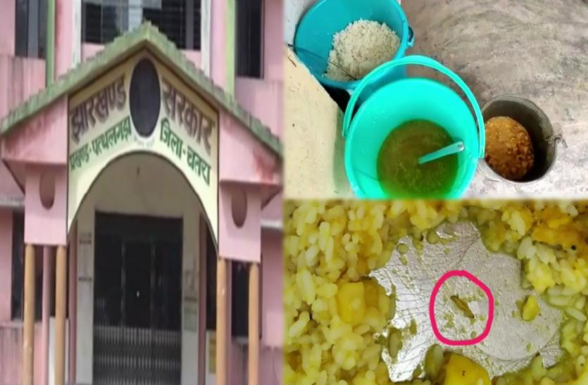 झारखंड: क्वारंटाइन सेंटर का हाल बेहाल, श्रमिकों के भोजन में मिला कीड़ा